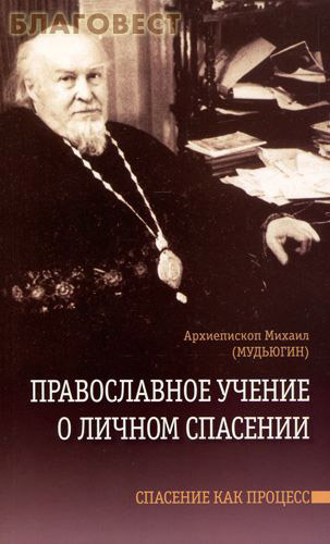 Сатисъ, Санкт-Петербург Православное учение о личном спасении. Спасение как процесс. Архиепископ Михаил (Мудьюгин)