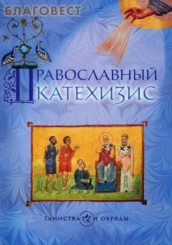 Сретенский монастырь Православный катехизис