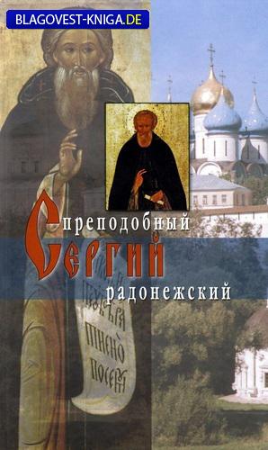 Сретенский монастырь Преподобный Сергий Радонежский