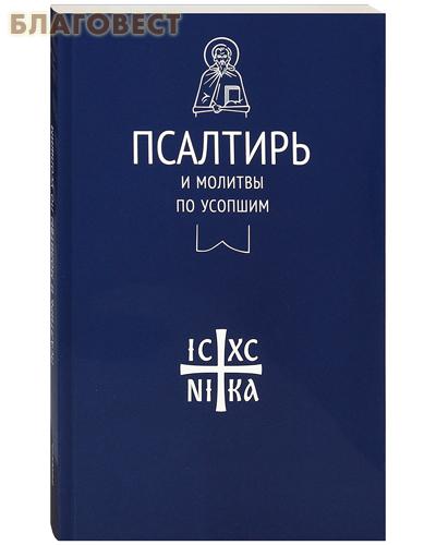 Никея Псалтирь и молитвы по усопшим. Русский шрифт
