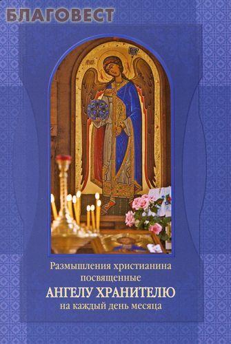 Издатель В.П. Ильин Размышления христианина посвященные Ангелу Хранителю на каждый день месяца