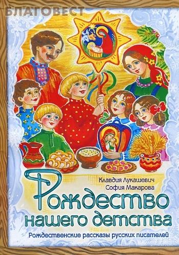 Приход храма Святаго Духа сошествия Рождество нашего детства. Клавдия Лукашевич, София Макарова