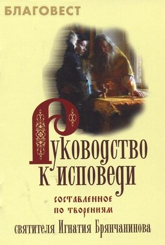 Терирем Руководство к исповеди, составленное по творениям святителя Игнатия Брянчанинова