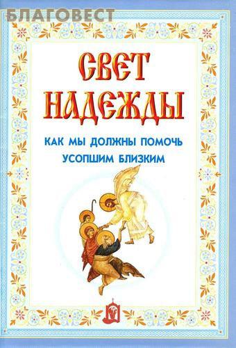 Белорусская Православная Церковь, Минск Свет надежды. Как мы должны помочь усопшим близким