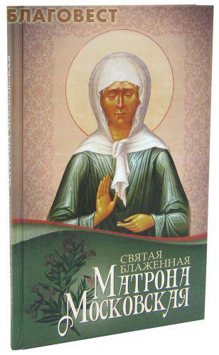 Благовест Святая Блаженная Матрона Московская