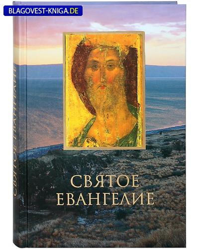 Сретенский монастырь Святое Евангелие