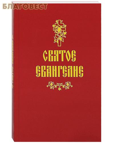 Сибирская Благозвонница Святое Евангелие. Русский язык