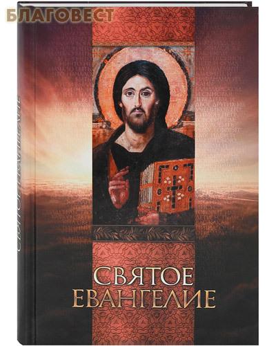 Благовест Святое Евангелие. Русский язык