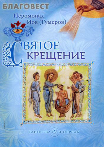 Сретенский монастырь Святое Крещение. Иеромонах Иов (Гумеров)