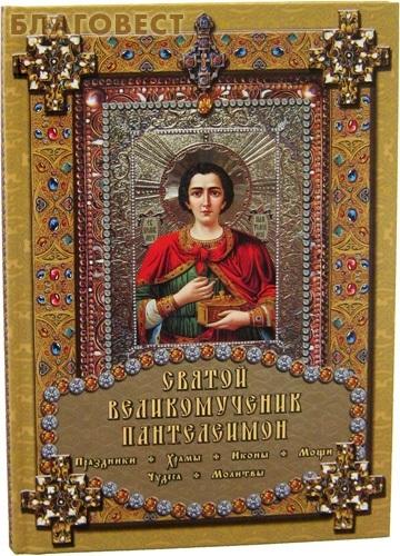 Белый город Святой великомученик Пантелеимон. Праздники, Храмы, Иконы, Мощи, Чудеса, Молитвы