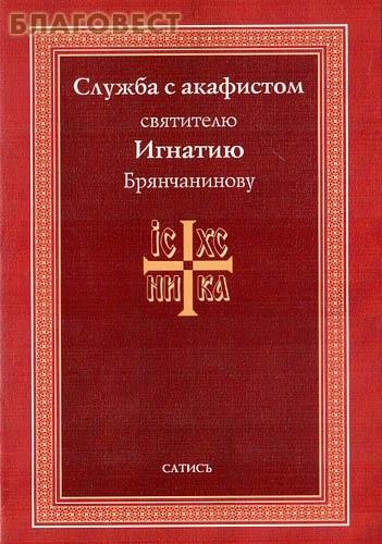 Сатисъ, Санкт-Петербург Служба с акафистом святителю Игнатию Брянчанинову
