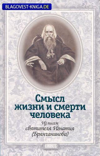 Сатисъ, Санкт-Петербург Смысл жизни и смерти человека. Из писем святителя Игнатия (Брянчанинова)