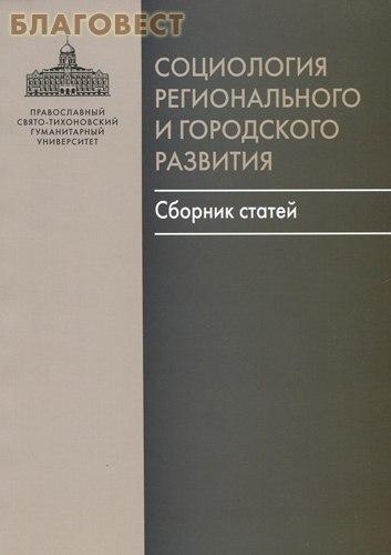 Издательство ПСТГУ Социология регионального и городского развития. Сборник статей