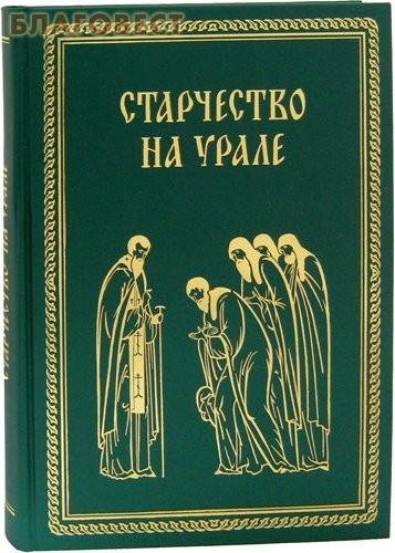 Паломник, Москва Старчество на Урале