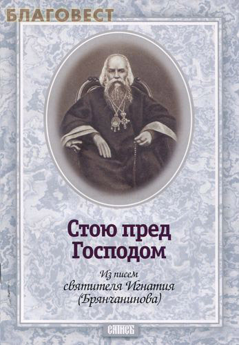 Сатисъ, Санкт-Петербург Стою пред Господом. Из писем святителя Игнатия (Брянчанинова)