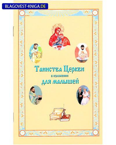 Русский Хронографъ, Москва Таинства Церкви в изложении для малышей