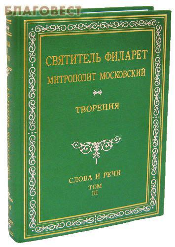 Творения. Слова и речи. Том 3-й. Святитель Филарет Митрополит Московский. Репринтное издание 1877 года