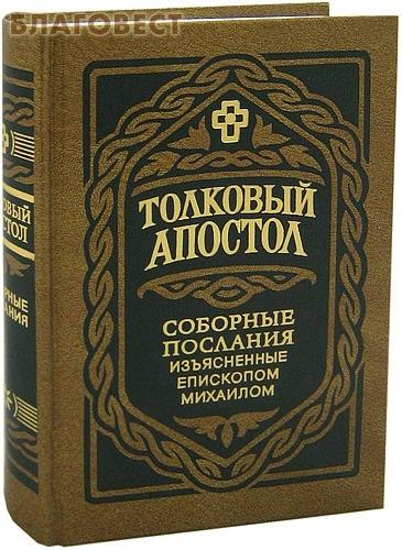 Правило Веры, Москва Толковый Апостол. Соборные послания, изъясненные епископом Михаилом (Лузиным)