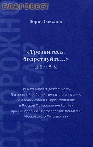Трезвитесь, бодрствуйте...Борис Соколов