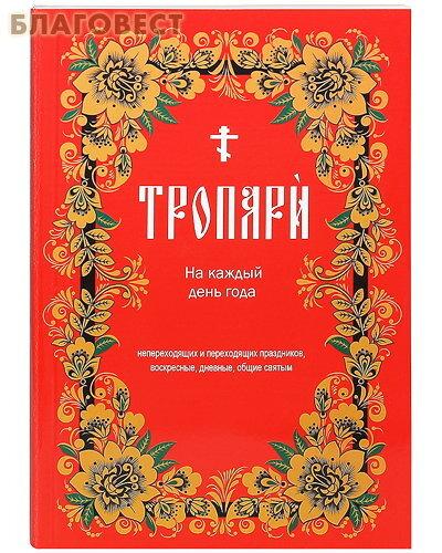 Зерна, Рязань Тропари на каждый день года непереходящих и переходящих праздников, воскресные, дневные, общие святым