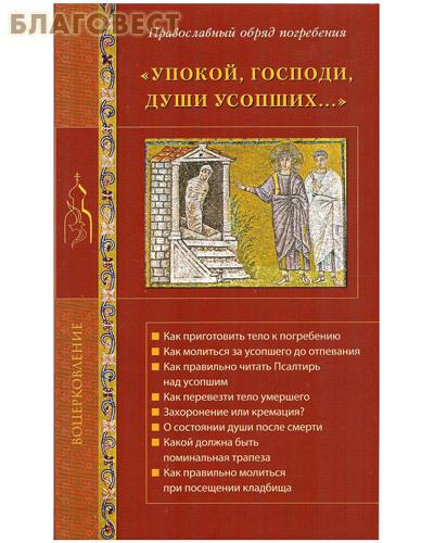 Лепта Упокой, Господи, души усопших... Православный обряд погребения