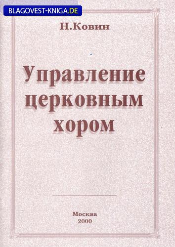 Живоносный Источник Управление церковным хором. Н. Ковин