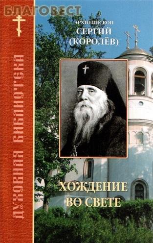Православное братство святого апостола Иоанна Богослова Хождение во свете. Архиепископ Сергий (Королёв)