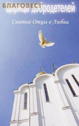 Святоотеческое наследие Царица добродетелей. Святые Отцы о Любви