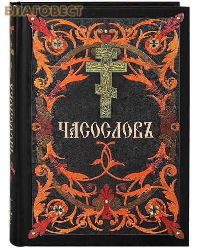 Сибирская Благозвонница Часослов. Церковно-славянский шрифт