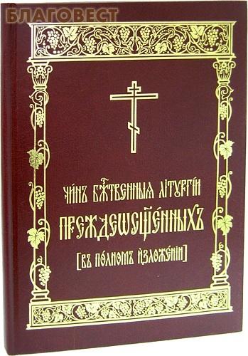 Чин Божественной Литургии Преждеосвященных (в полном изложении). Церковно-славянский шрифт
