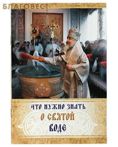 Ковчег, Москва Что нужно знать о Святой воде. В ассортименте