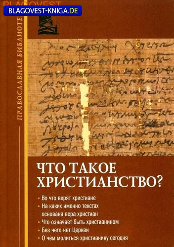 Эксмо Москва Что такое христианство? Игумен Иннокентий (Павлов)