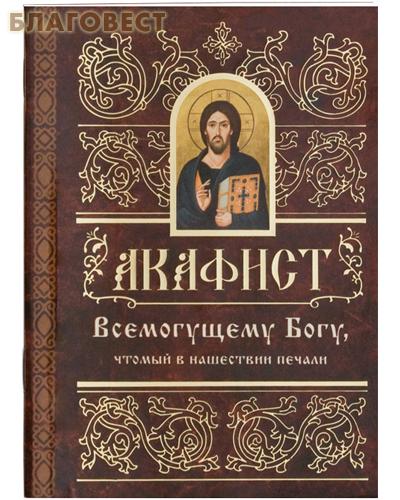 Свято - Елисаветинского монастыря, Минск Акафист Всемогущему Богу, чтомый в нашествии печали
