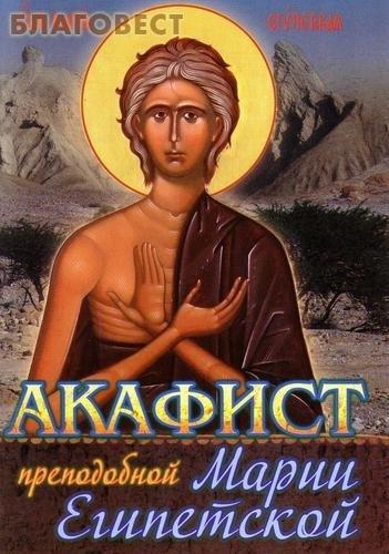 Приход храма Святаго Духа сошествия Акафист преподобной Марии Египетской