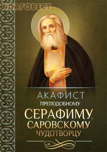 Благовест Акафист преподобному Серафиму, Саровскому чудотворцу