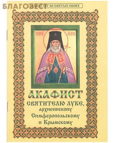 Христианская жизнь Акафист святителю Луке, архиепископу Симферопольскому и Крымскому. Цвет в ассортименте
