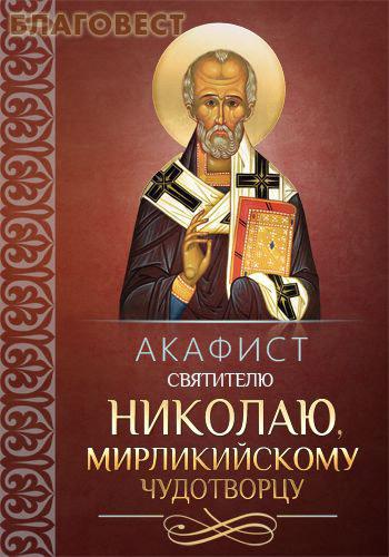 Благовест Акафист святителю Николаю, Мирликийскому чудотворцу