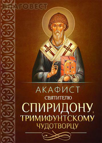 Благовест Акафист святителю Спиридону, Тримифунтскому чудотворцу