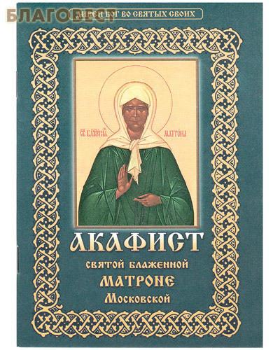 Христианская жизнь Акафист святой блаженной Матроне Московской. Цвет ассортименте