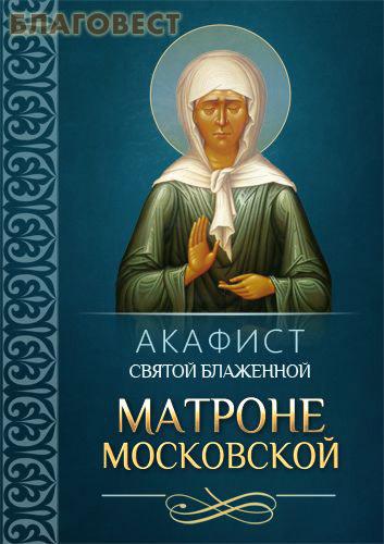 Благовест Акафист святой блаженной Матроне Московской