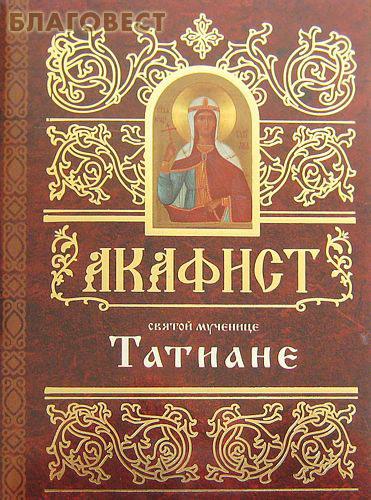 Свято - Елисаветинского монастыря, Минск Акафист святой мученице Татиане
