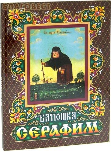 Сретенский монастырь Батюшка Серафим