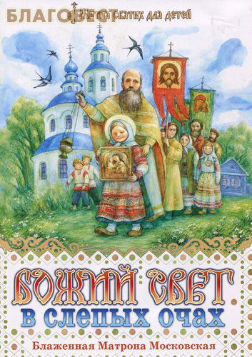 Приход храма Святаго Духа сошествия Божий свет в слепых очах. Блаженная Матрона Московская