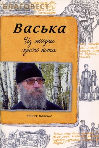 Сретенский монастырь Васька. Из жизни одного кота. Монах Иоаким