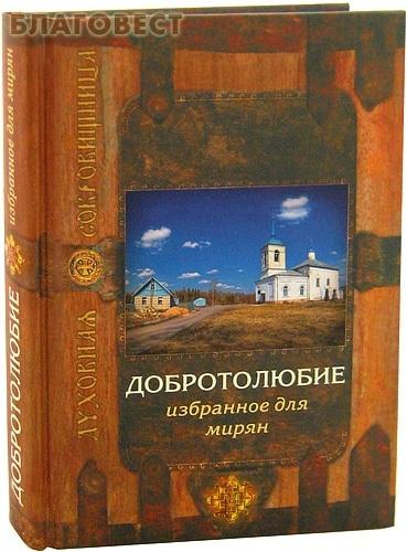 Сретенский монастырь Добротолюбие избранное для мирян