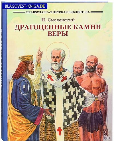 Отчий дом, Москва Драгоценные камни веры. Рассказы из жизни святых. Н. Смоленский