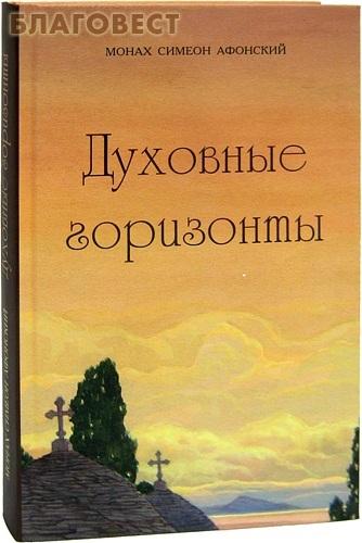 Святая Гора Духовные горизонты. Монах Симеон Афонский