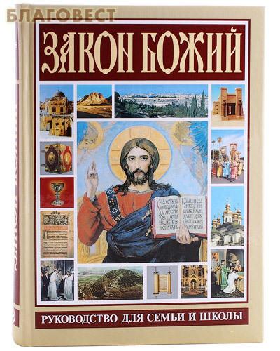 Сатисъ, Санкт-Петербург Закон Божий. Руководство для семьи и школы. Протоиерей Серафим Слободской