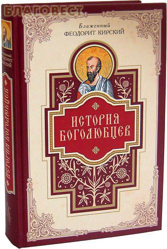 Сибирская Благозвонница История боголюбцев. Блаженный Феодорит Кирский