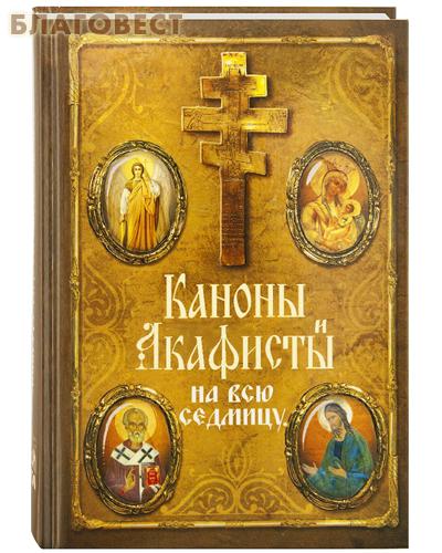 Оранта Москва Каноны и акафисты на всю седмицу